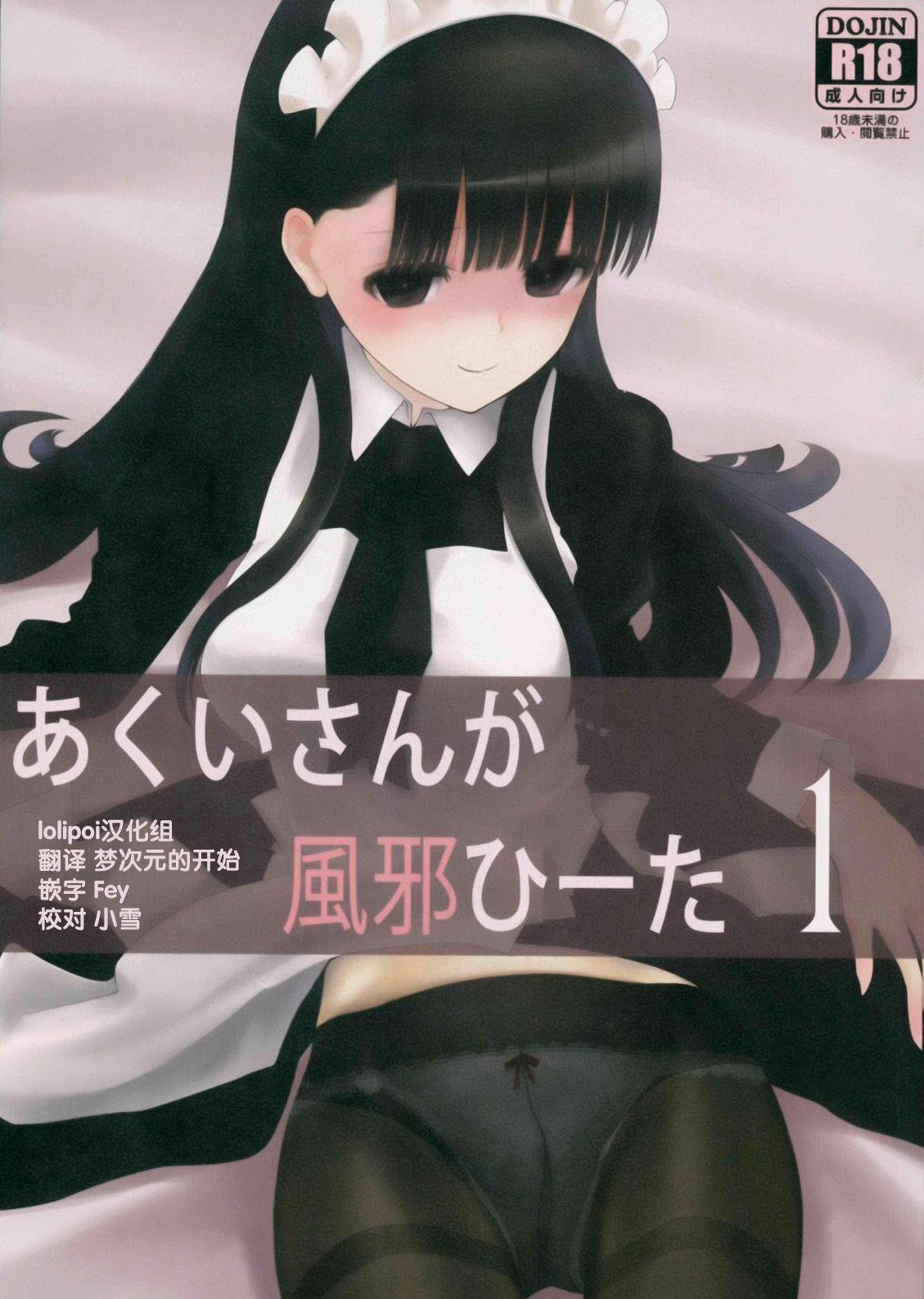 [Heikoushihenkei (Kawanakajima)] Akui-san ga Kaze hi-ta 1 | 阿九井小姐得了感冒1 [Chinese] [lolipoi汉化组] [2014-06-10] 0