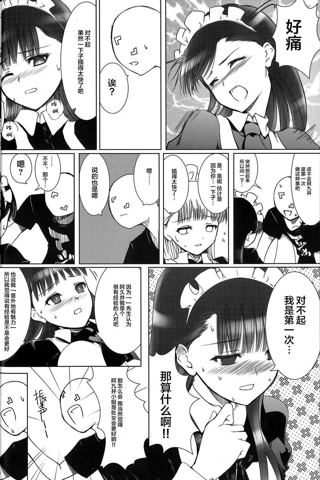 [Heikoushihenkei (Kawanakajima)] Akui-san ga Kaze hi-ta 1 | 阿九井小姐得了感冒1 [Chinese] [lolipoi汉化组] [2014-06-10] 17
