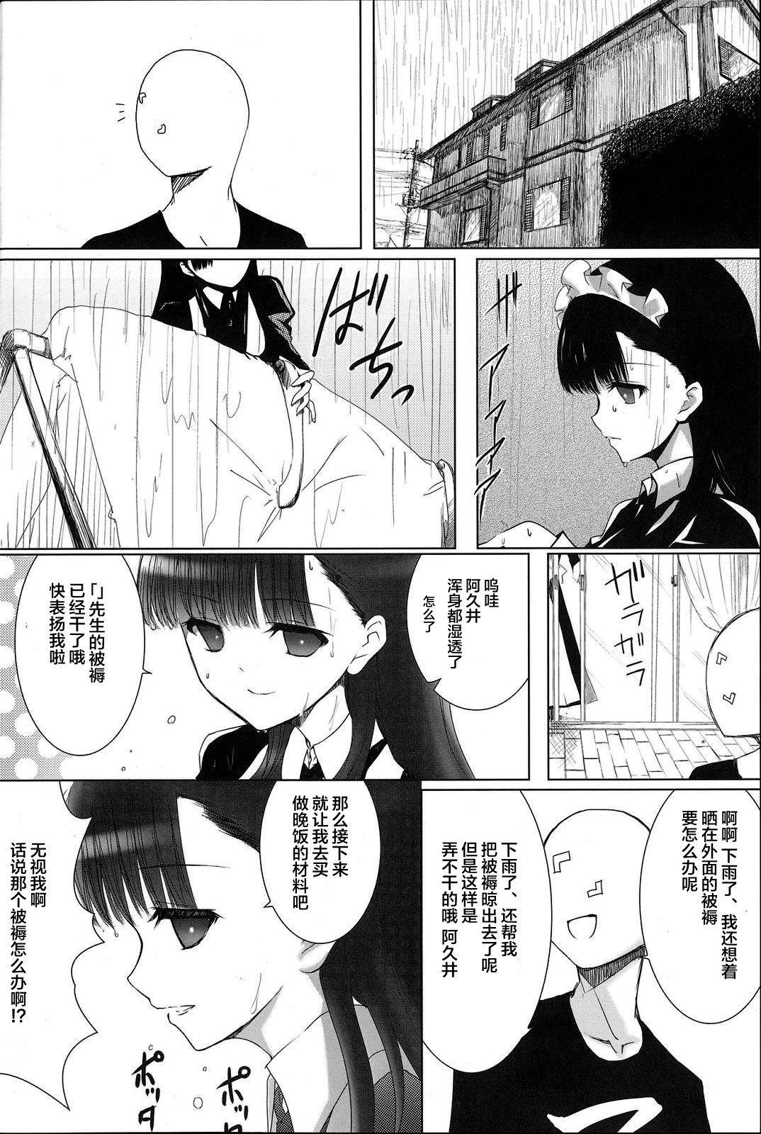 [Heikoushihenkei (Kawanakajima)] Akui-san ga Kaze hi-ta 1 | 阿九井小姐得了感冒1 [Chinese] [lolipoi汉化组] [2014-06-10] 3