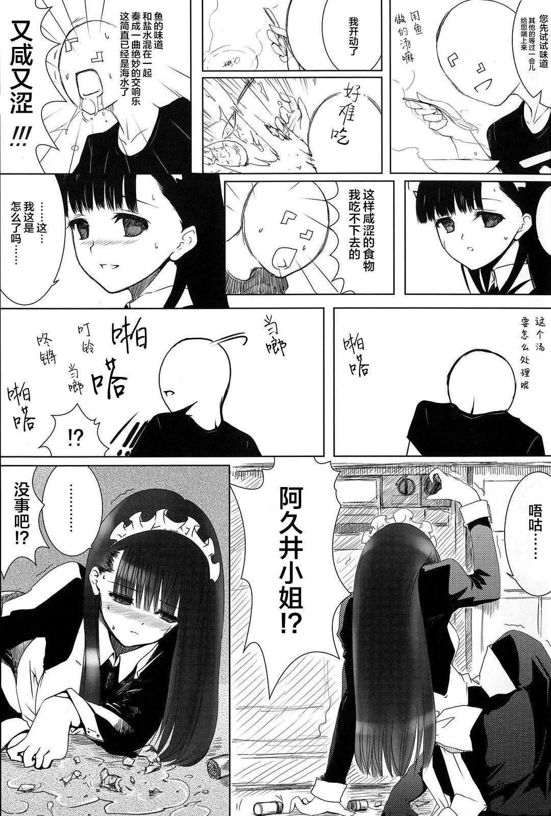 [Heikoushihenkei (Kawanakajima)] Akui-san ga Kaze hi-ta 1 | 阿九井小姐得了感冒1 [Chinese] [lolipoi汉化组] [2014-06-10] 6
