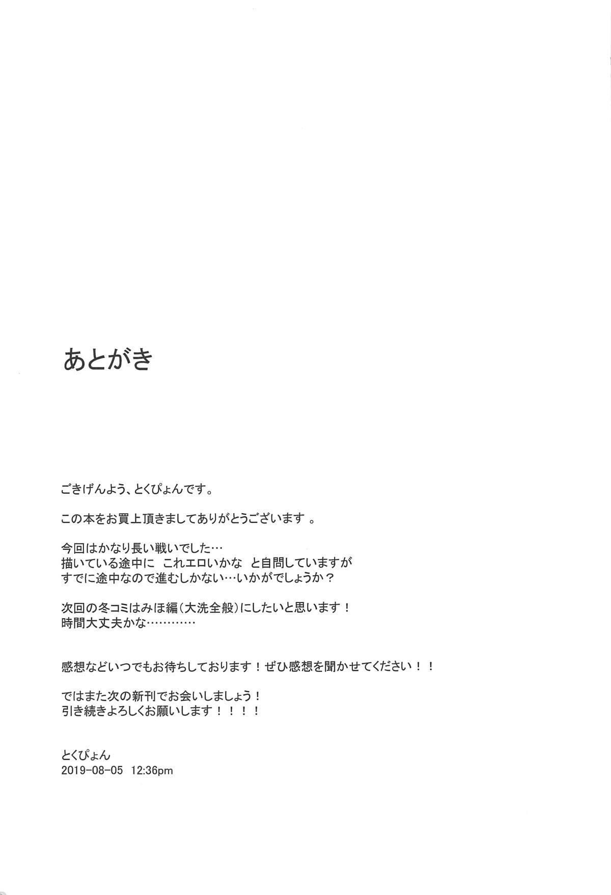 (C96) [chested (Tokupyon)] Nishizumi-ryuu Iemoto no Sodatekata - Maho no Baai Ge (Girls und Panzer) [Chinese] [不咕鸟汉化组] 26