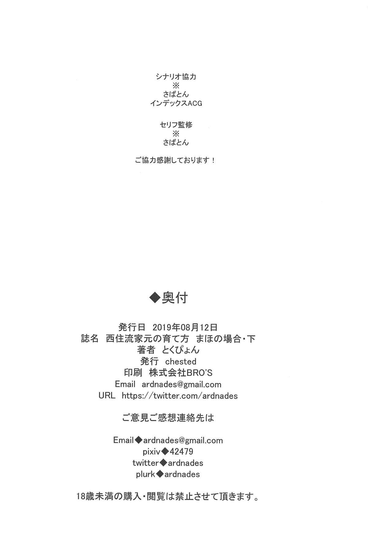 (C96) [chested (Tokupyon)] Nishizumi-ryuu Iemoto no Sodatekata - Maho no Baai Ge (Girls und Panzer) [Chinese] [不咕鸟汉化组] 27