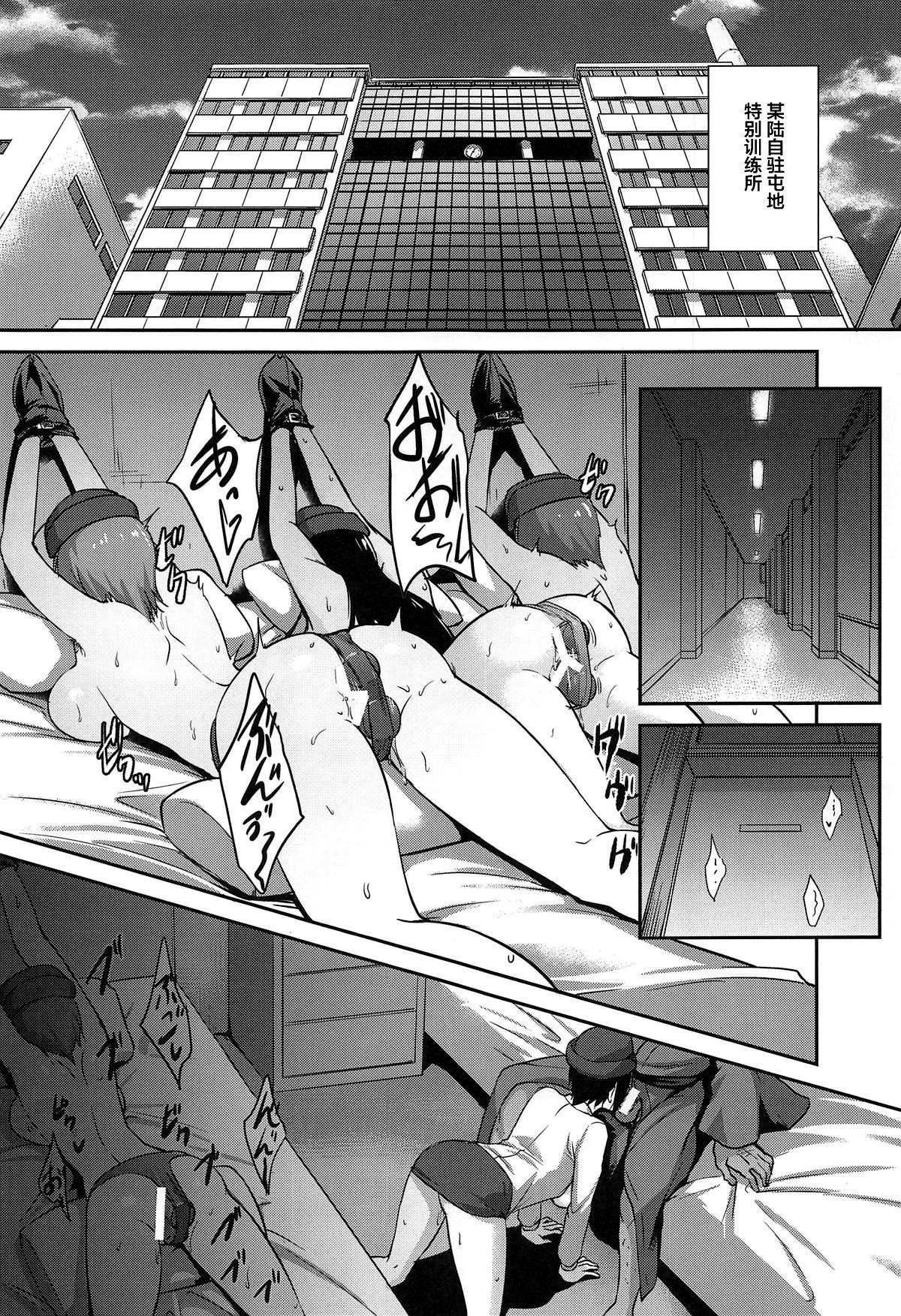 (C96) [chested (Tokupyon)] Nishizumi-ryuu Iemoto no Sodatekata - Maho no Baai Ge (Girls und Panzer) [Chinese] [不咕鸟汉化组] 2