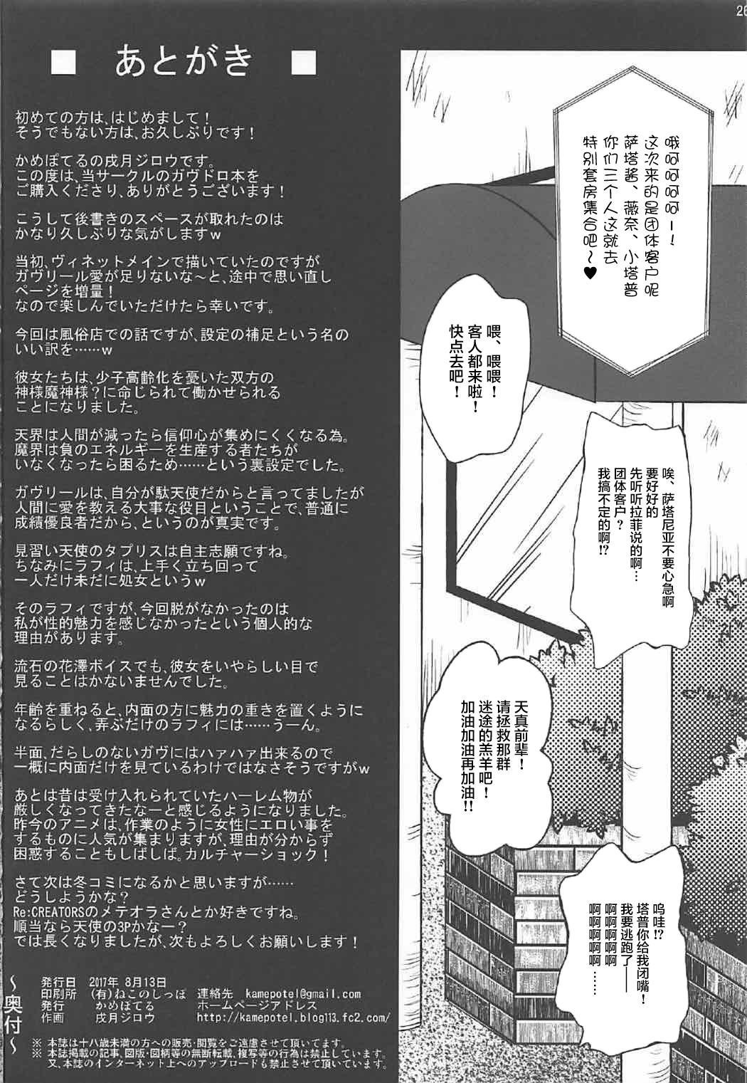Tenshi to Akuma wa Fuuzokuten de Hataraku Koto ni Narimashita 24