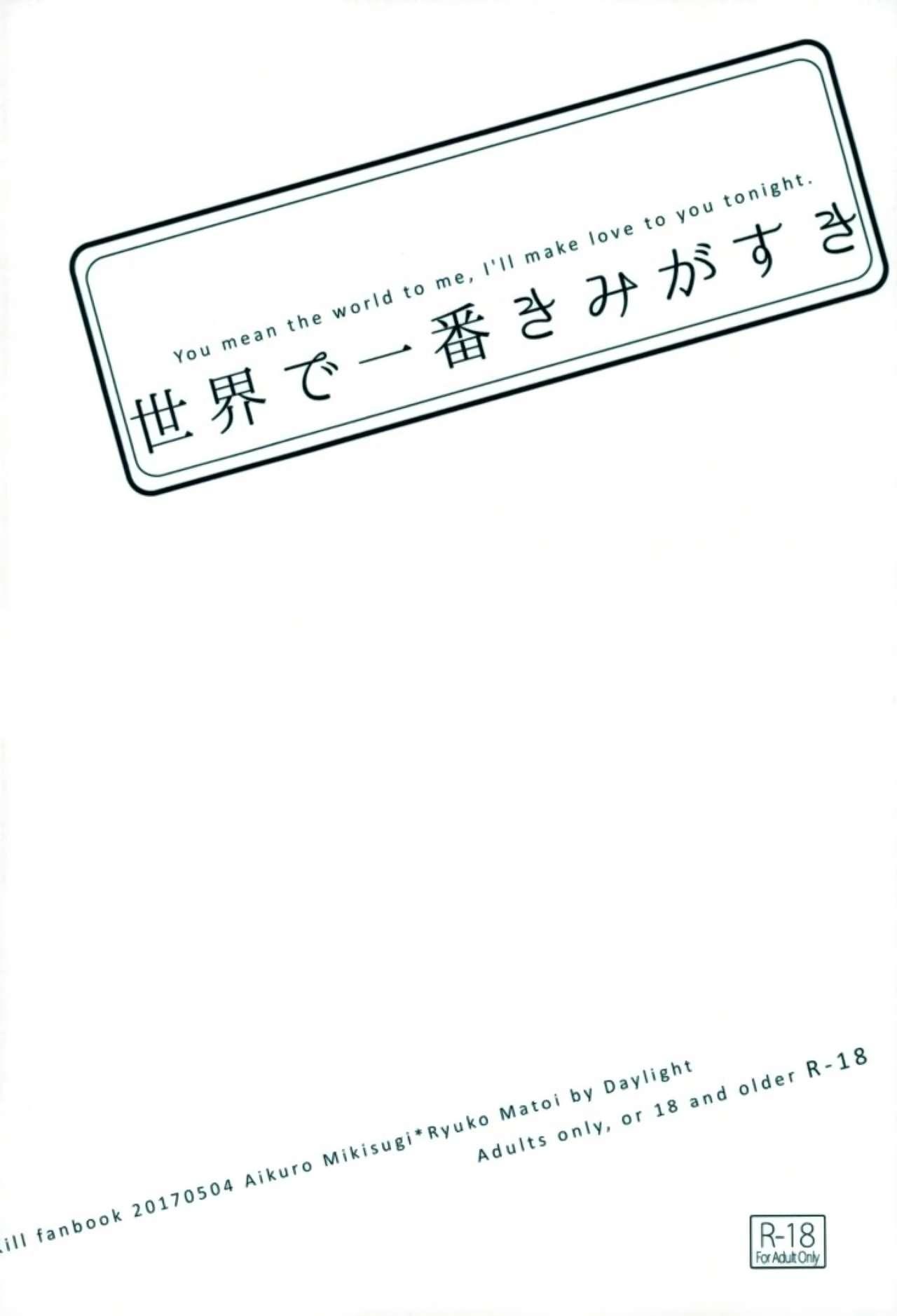 Sekai de Ichiban Kimi ga Suki | You mean the world to me, I'll make love to you tonight. 37