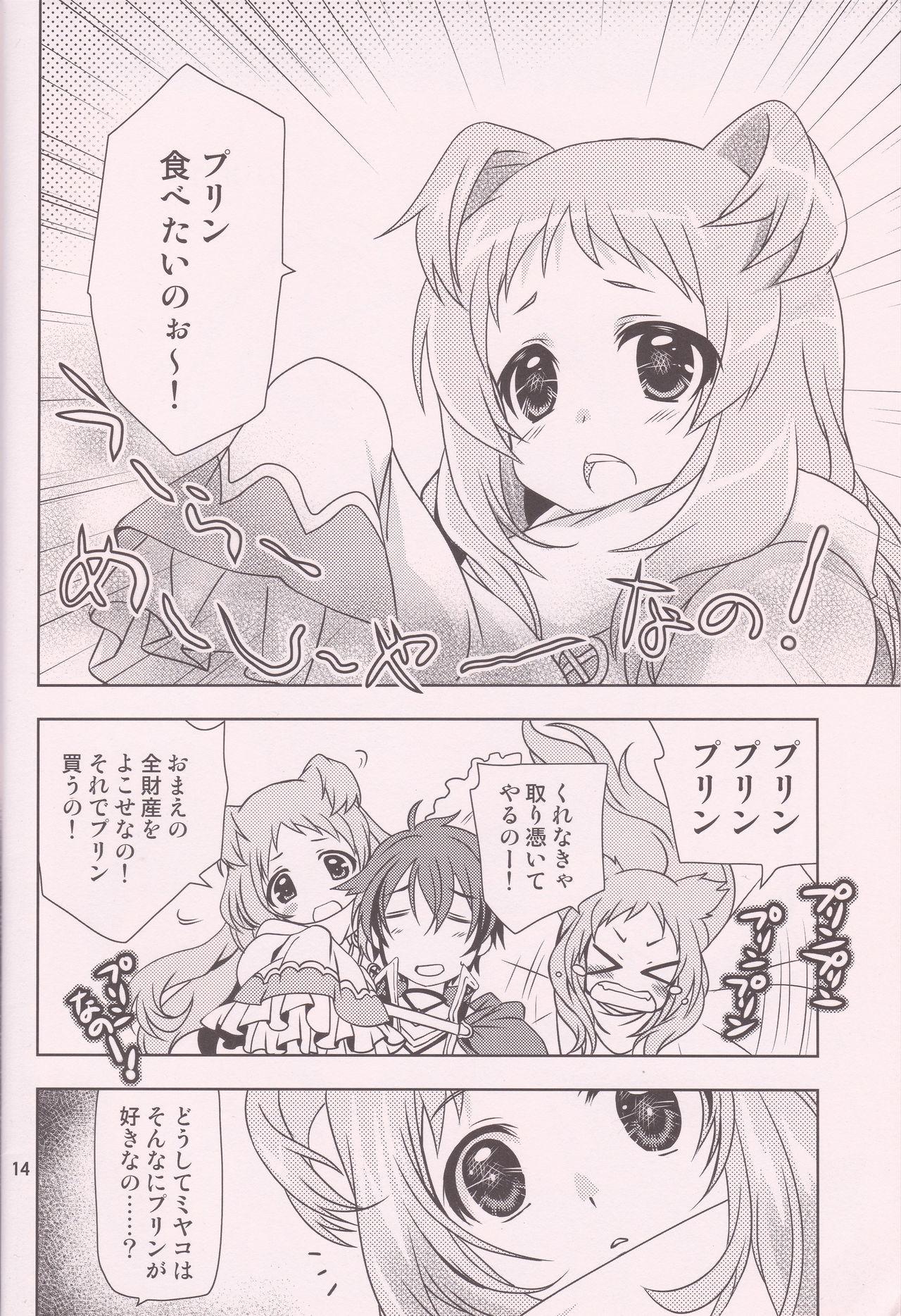 Aruji-sama ni Naisho no Memory Piece 12