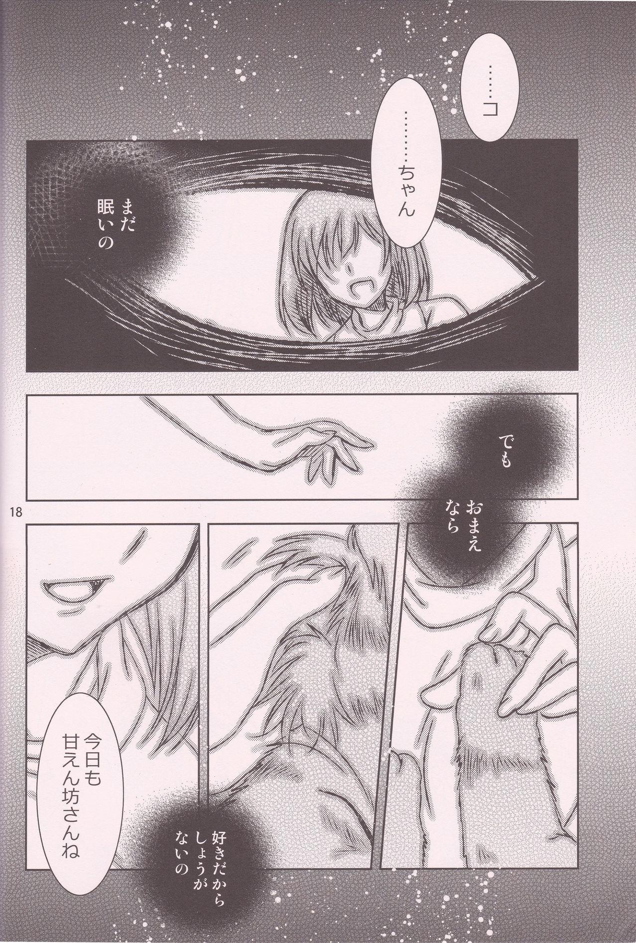 Aruji-sama ni Naisho no Memory Piece 16