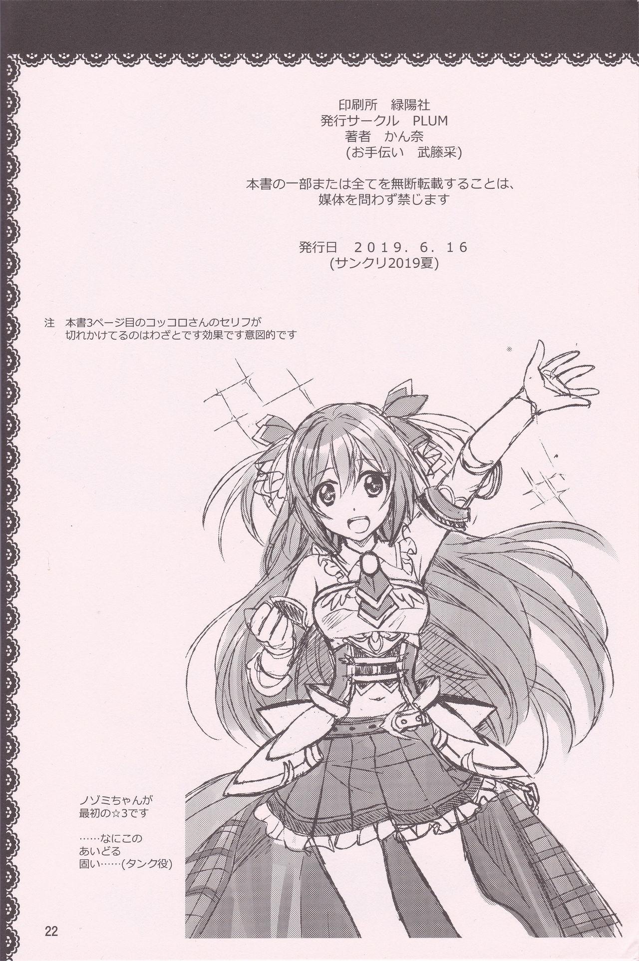 Aruji-sama ni Naisho no Memory Piece 20
