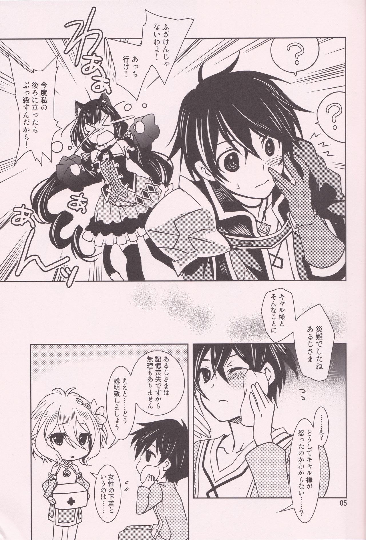 Aruji-sama ni Naisho no Memory Piece 3