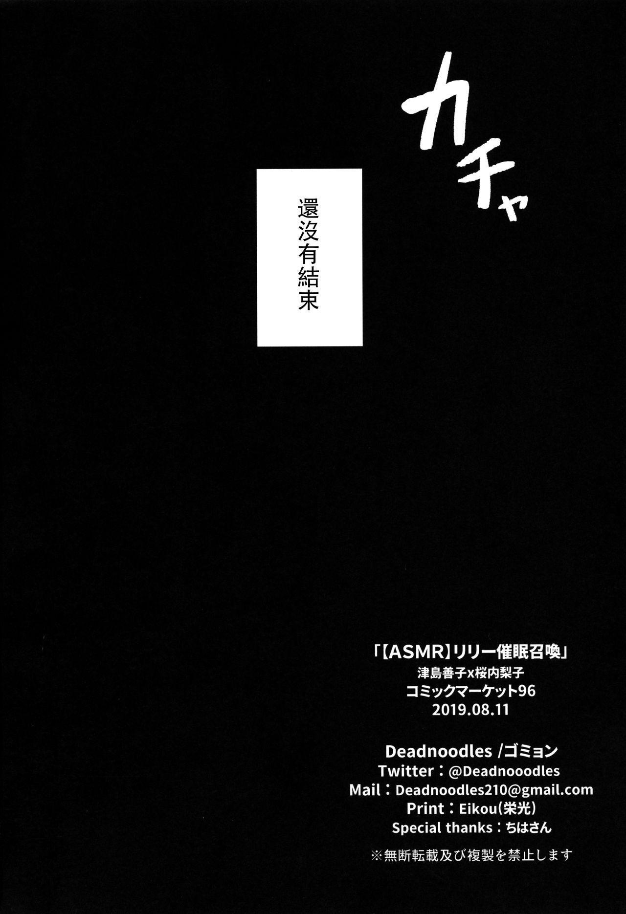 (C96) [Deadnoodles] [ASMR] Lily Saimin Shoukan 丨[ASMR] 莉莉 催眠召喚 (Love Live! Sunshine!!) [Chinese] [沒有漢化] 33