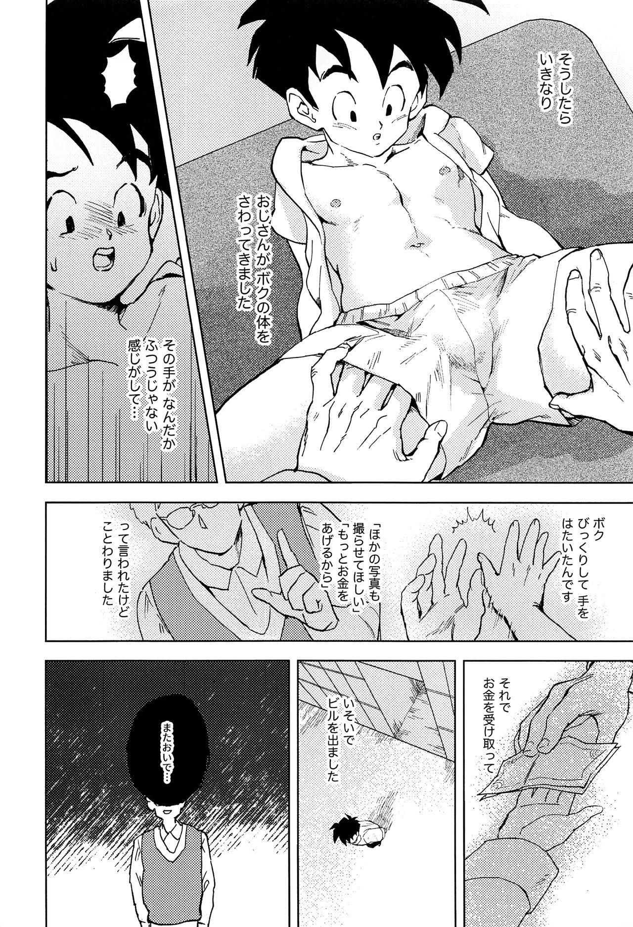 Odorokubeki Zanzou - WONDER BLUR 12