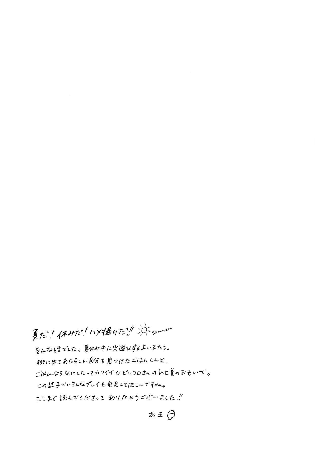 Odorokubeki Zanzou - WONDER BLUR 31