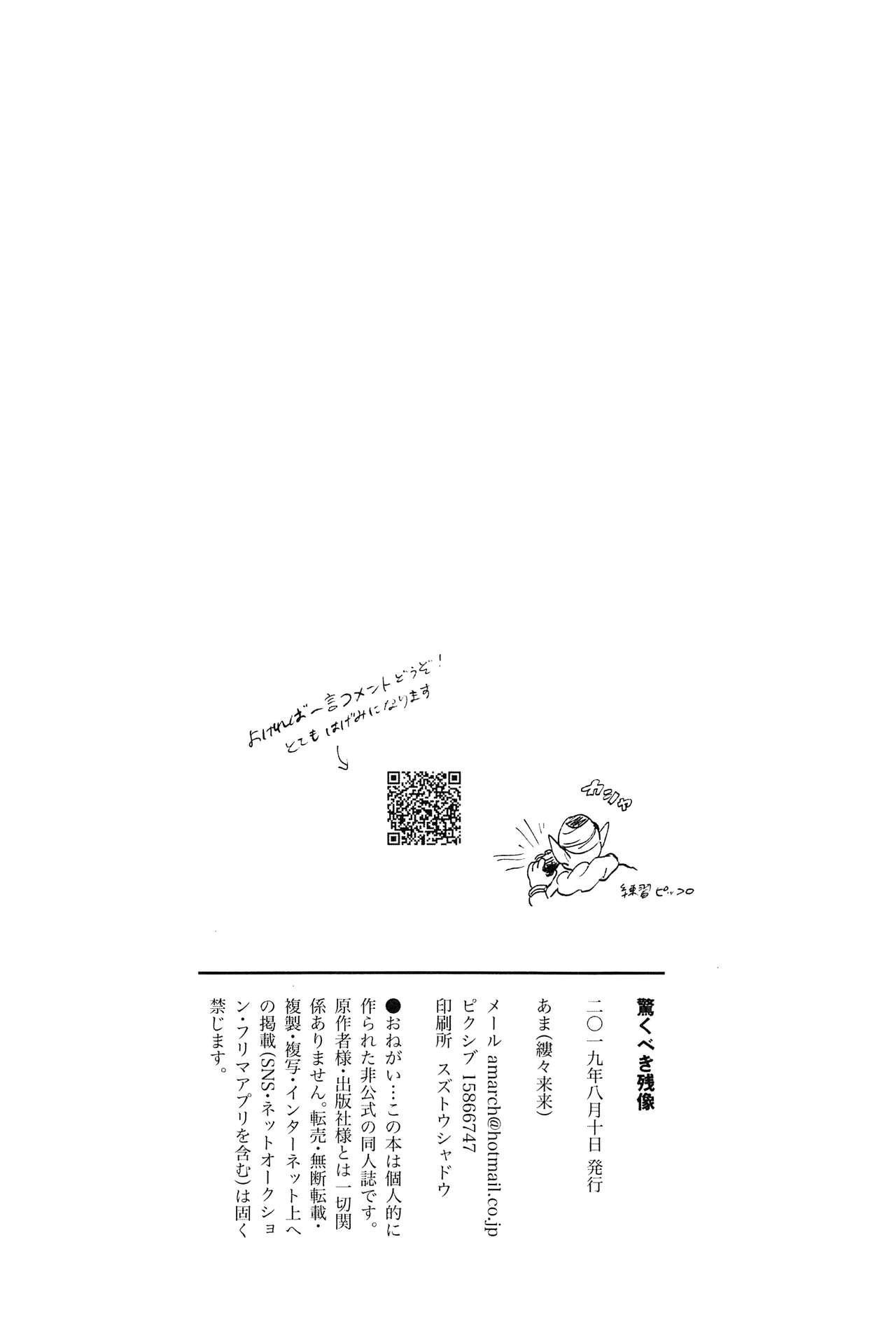 Odorokubeki Zanzou - WONDER BLUR 32