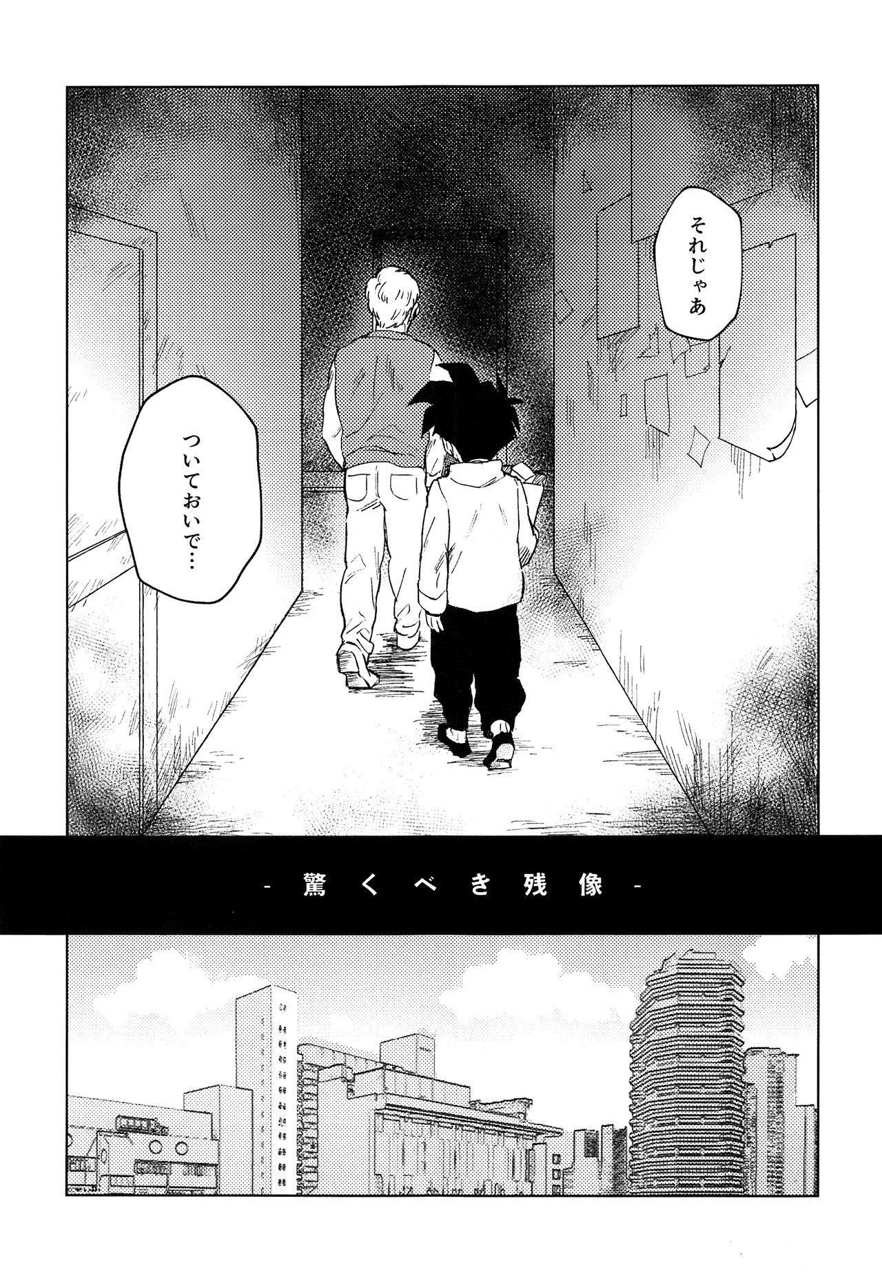 Odorokubeki Zanzou - WONDER BLUR 3