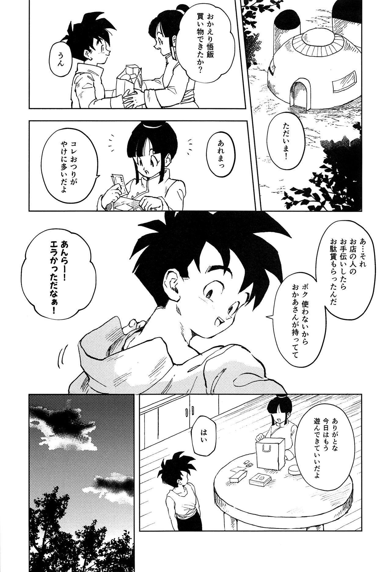 Odorokubeki Zanzou - WONDER BLUR 4
