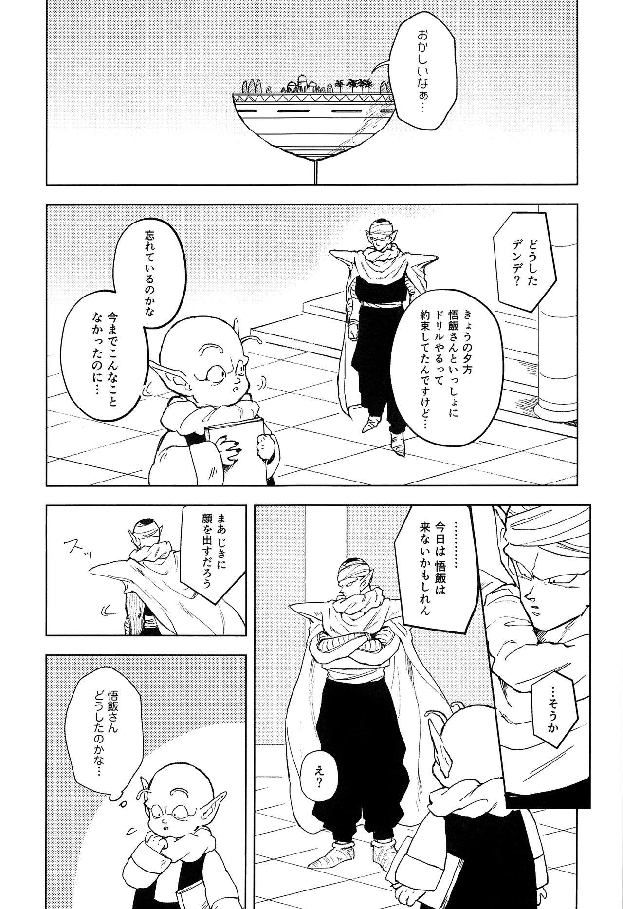 Odorokubeki Zanzou - WONDER BLUR 5