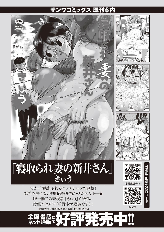 COMIC Masyo 2019-12 165
