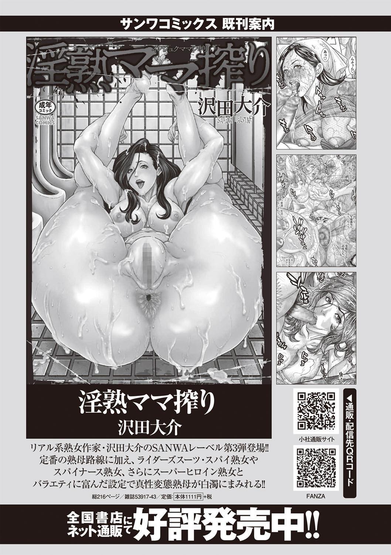 COMIC Masyo 2019-12 191