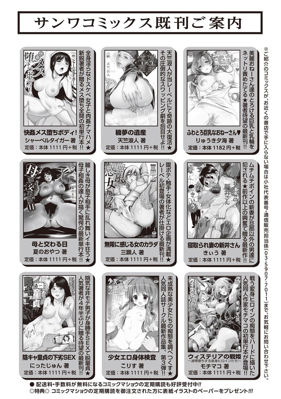 COMIC Masyo 2019-12 247