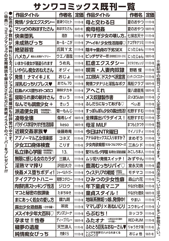 COMIC Masyo 2019-12 248