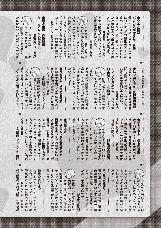 COMIC Masyo 2019-12 251