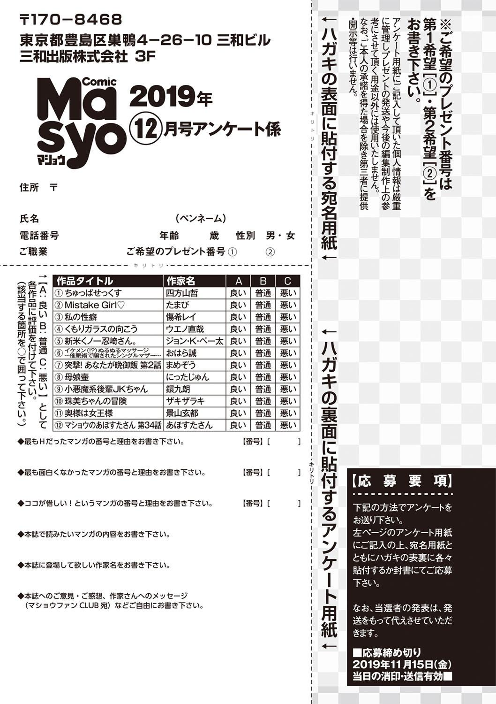 COMIC Masyo 2019-12 254