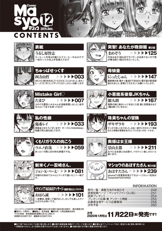 COMIC Masyo 2019-12 261