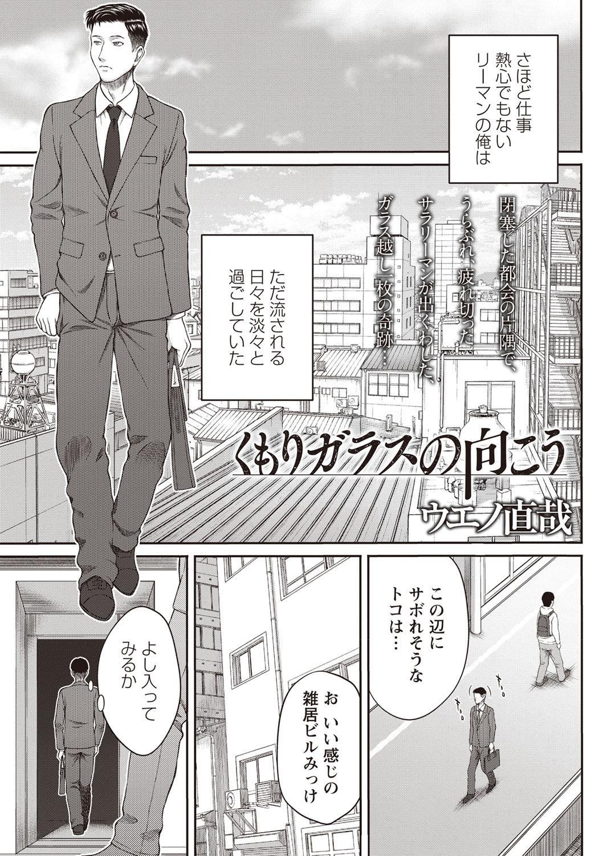 COMIC Masyo 2019-12 58