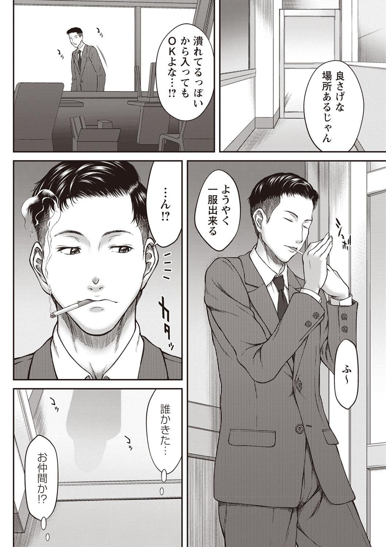 COMIC Masyo 2019-12 59