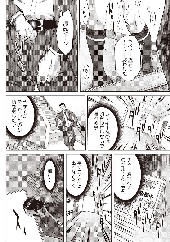 COMIC Masyo 2019-12 67