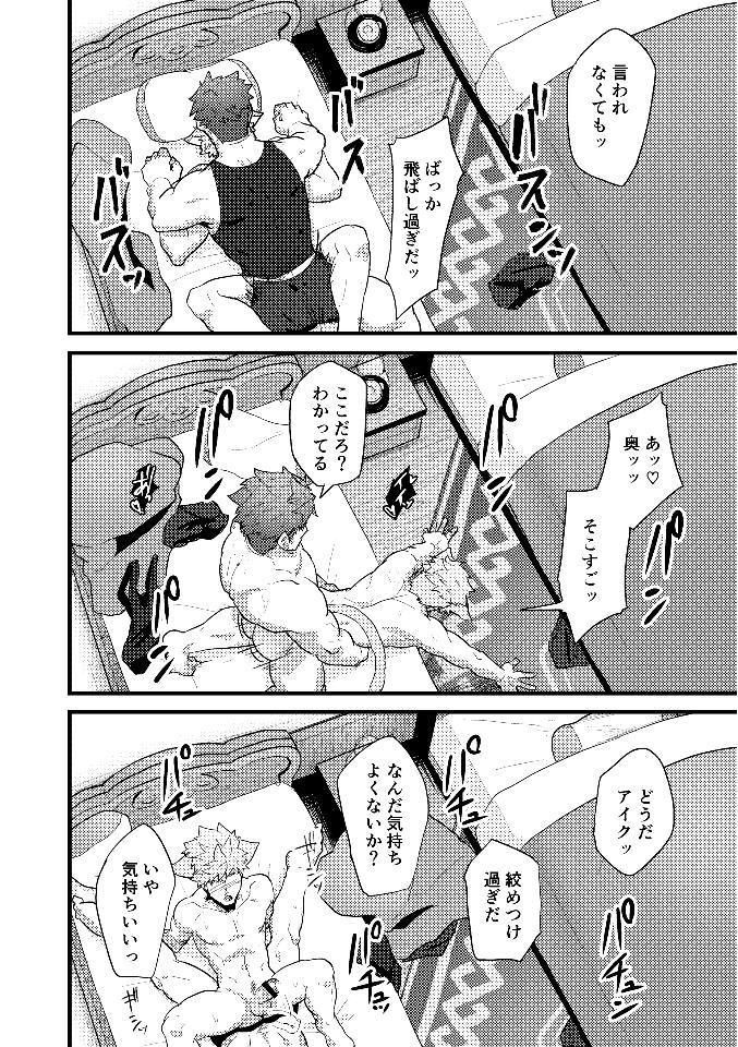 Eiyuu Doushi ga Onaji Bed ni Haichi Sareru Fuguai 16