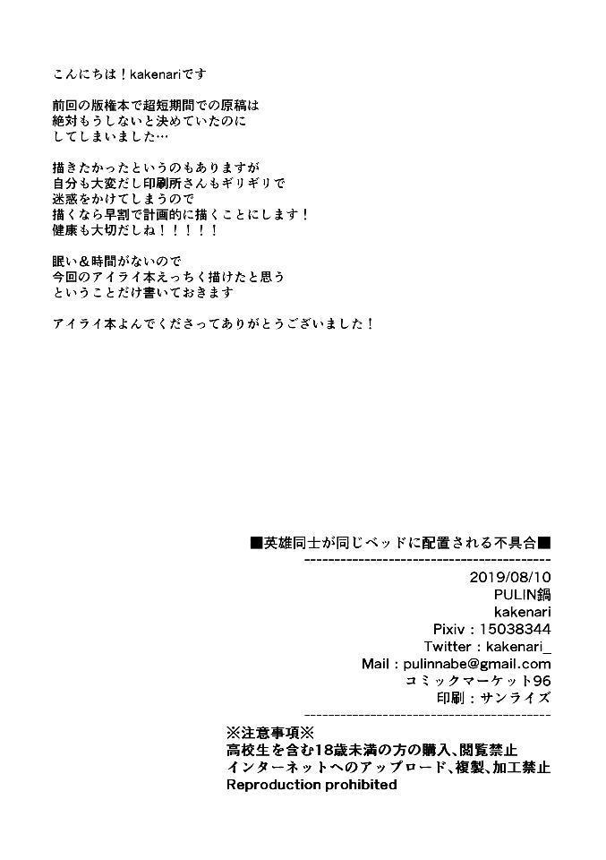Eiyuu Doushi ga Onaji Bed ni Haichi Sareru Fuguai 24