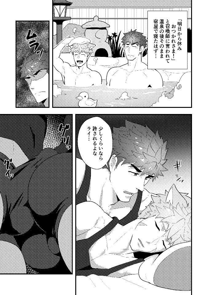 Eiyuu Doushi ga Onaji Bed ni Haichi Sareru Fuguai 3