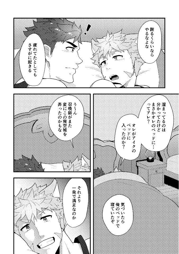 Eiyuu Doushi ga Onaji Bed ni Haichi Sareru Fuguai 6