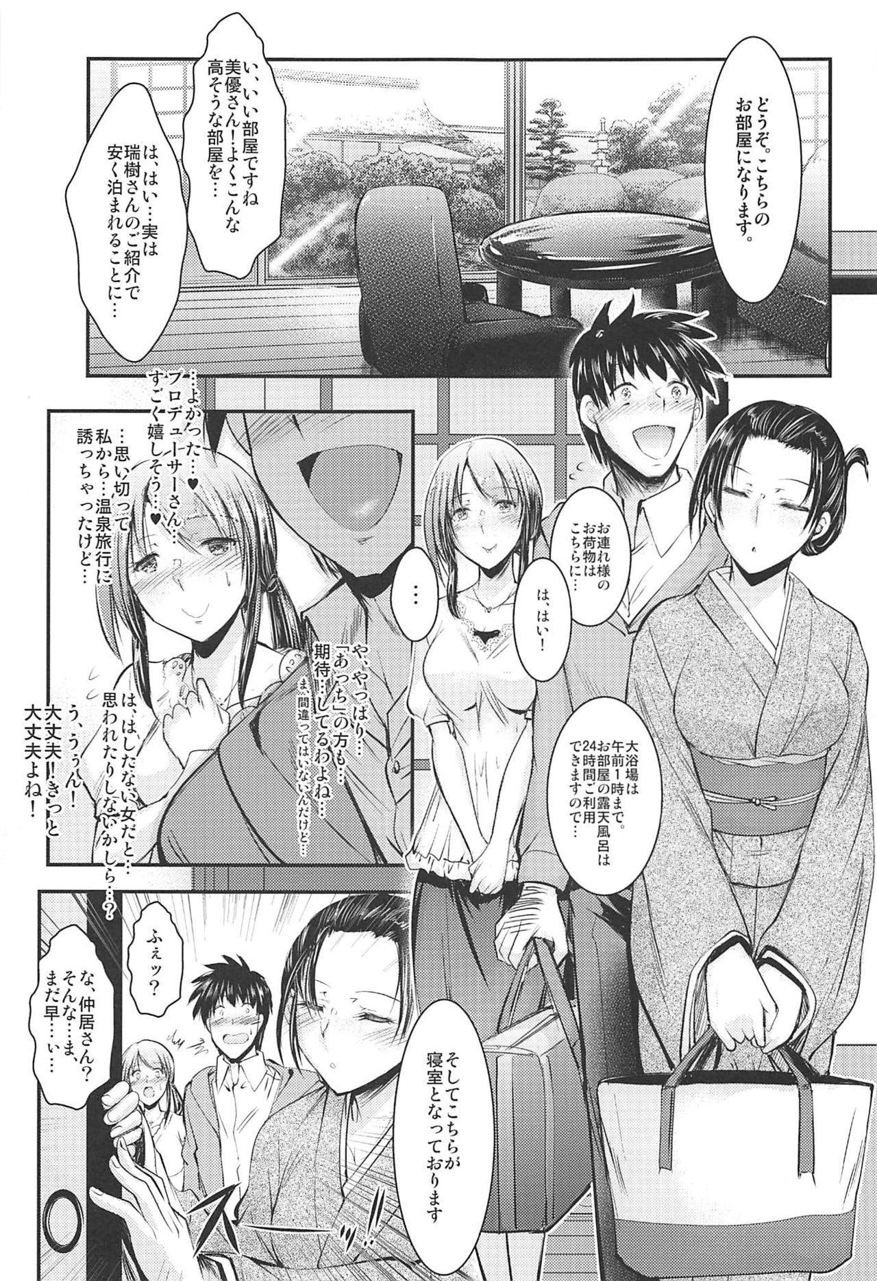 Mifune-san to Naisho no Sailor Fuku 1