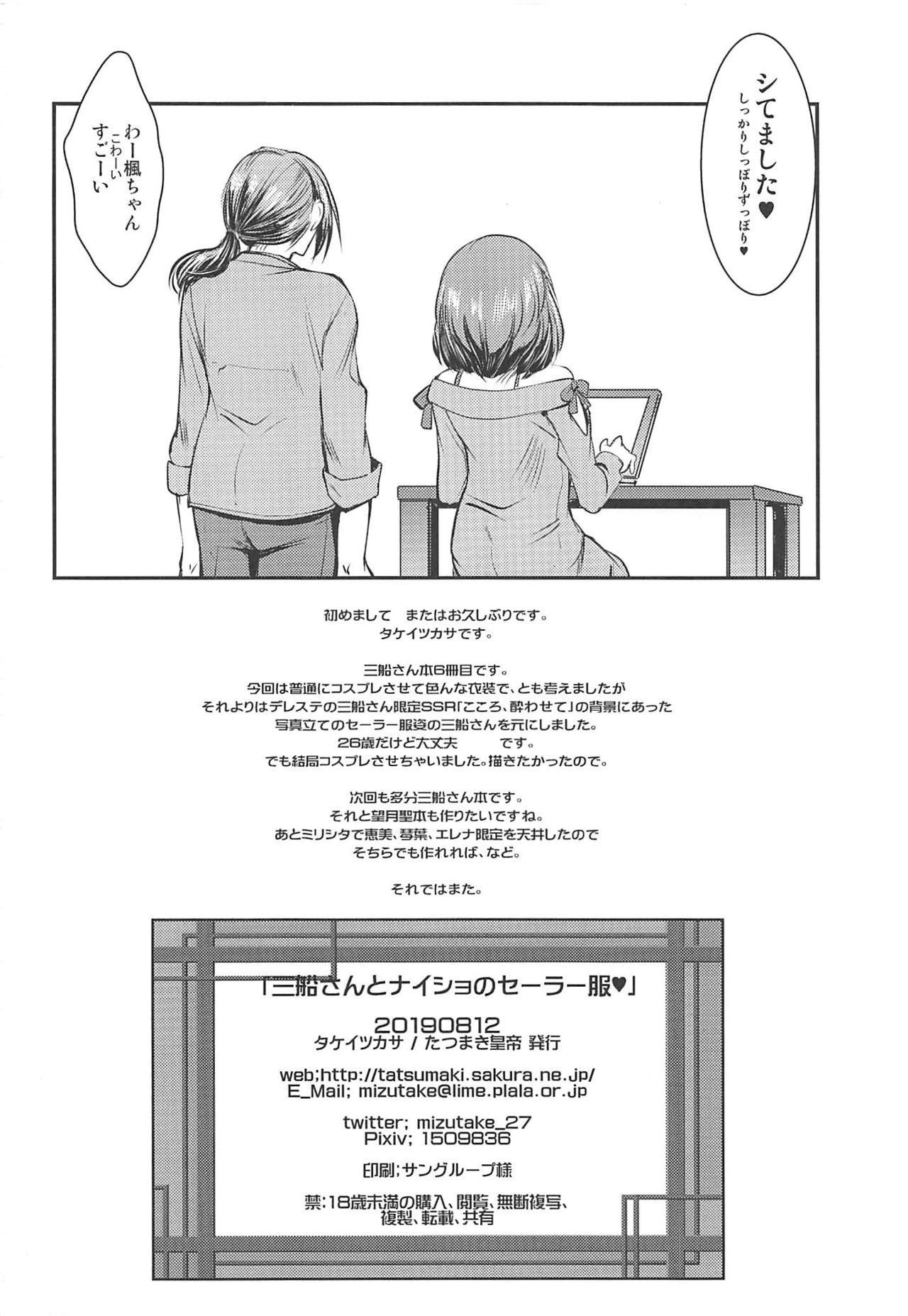 Mifune-san to Naisho no Sailor Fuku 28