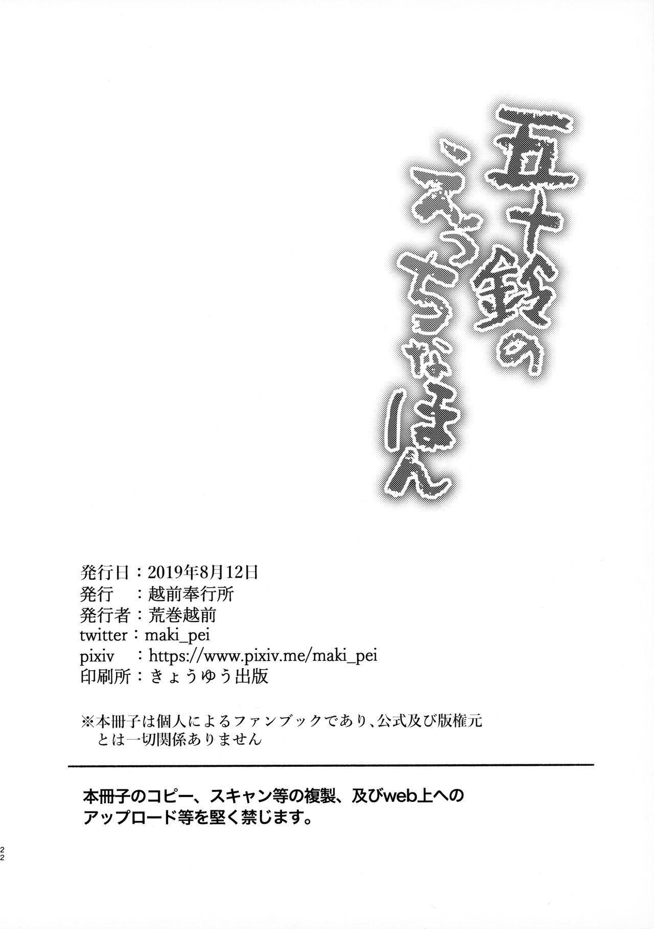 Isuzu no Ecchi na Hon   Isuzu's Ecchi Book 20