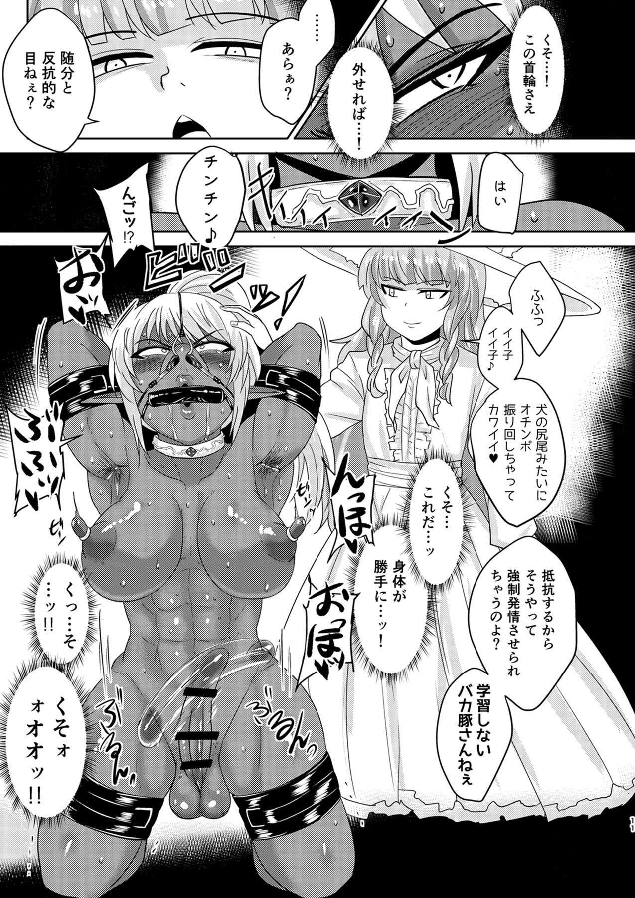 Fuck&Slash! Youki no Yakata II 10