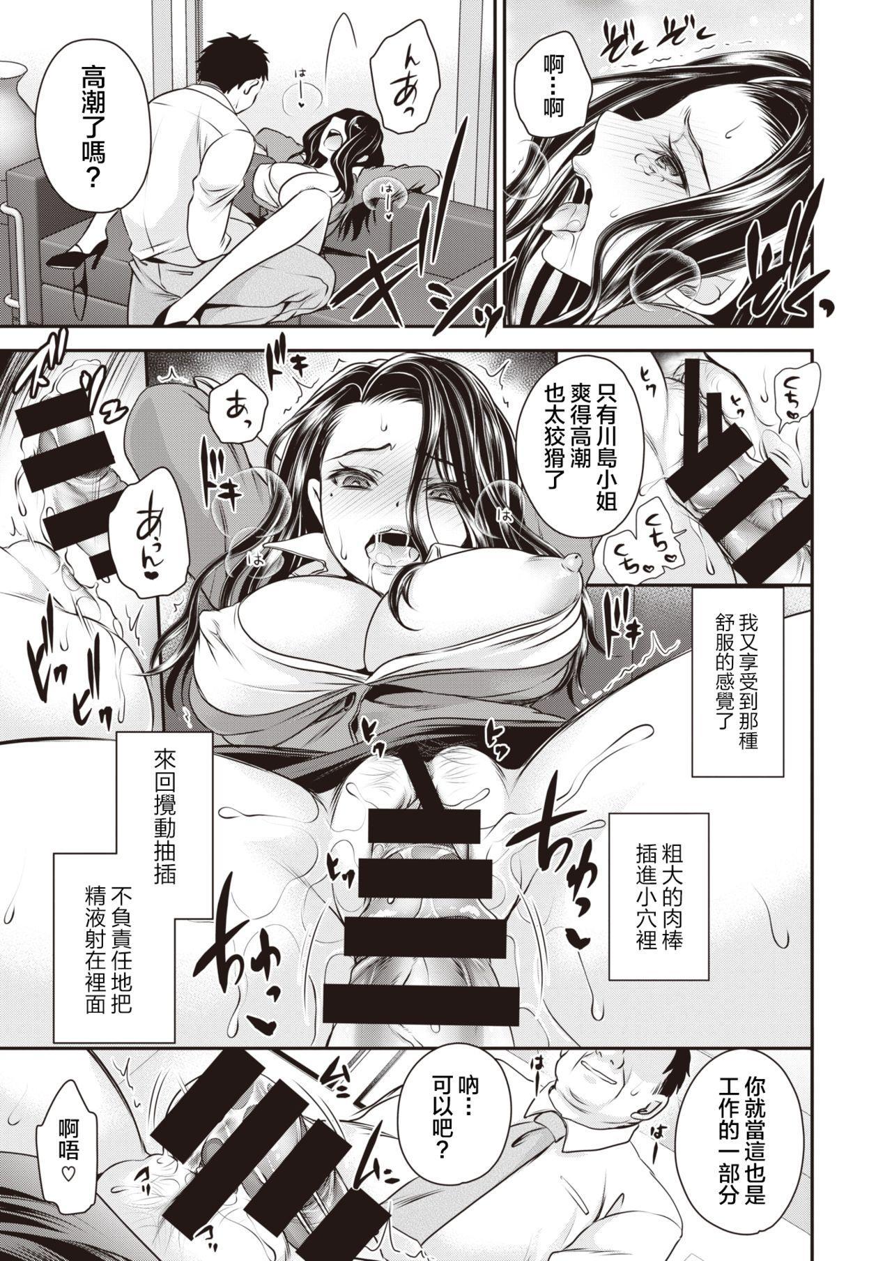 Mukatsuku Onna Joushi no Karada o Nottotte Mita! 14