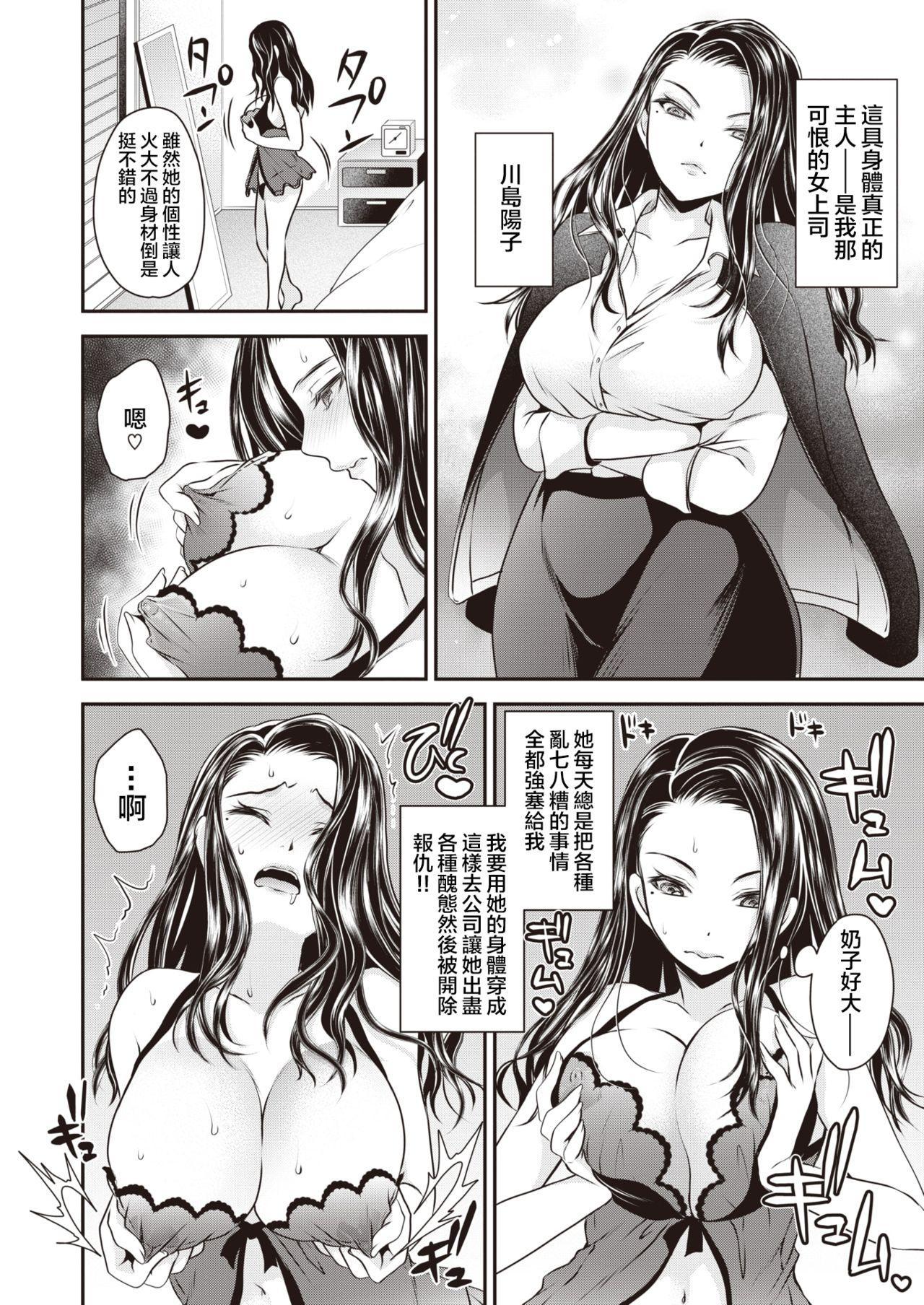 Mukatsuku Onna Joushi no Karada o Nottotte Mita! 1