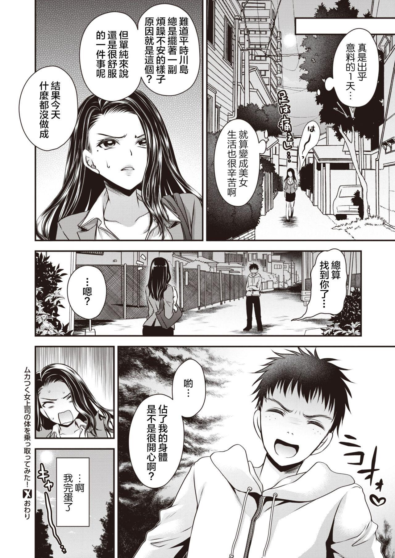 Mukatsuku Onna Joushi no Karada o Nottotte Mita! 19