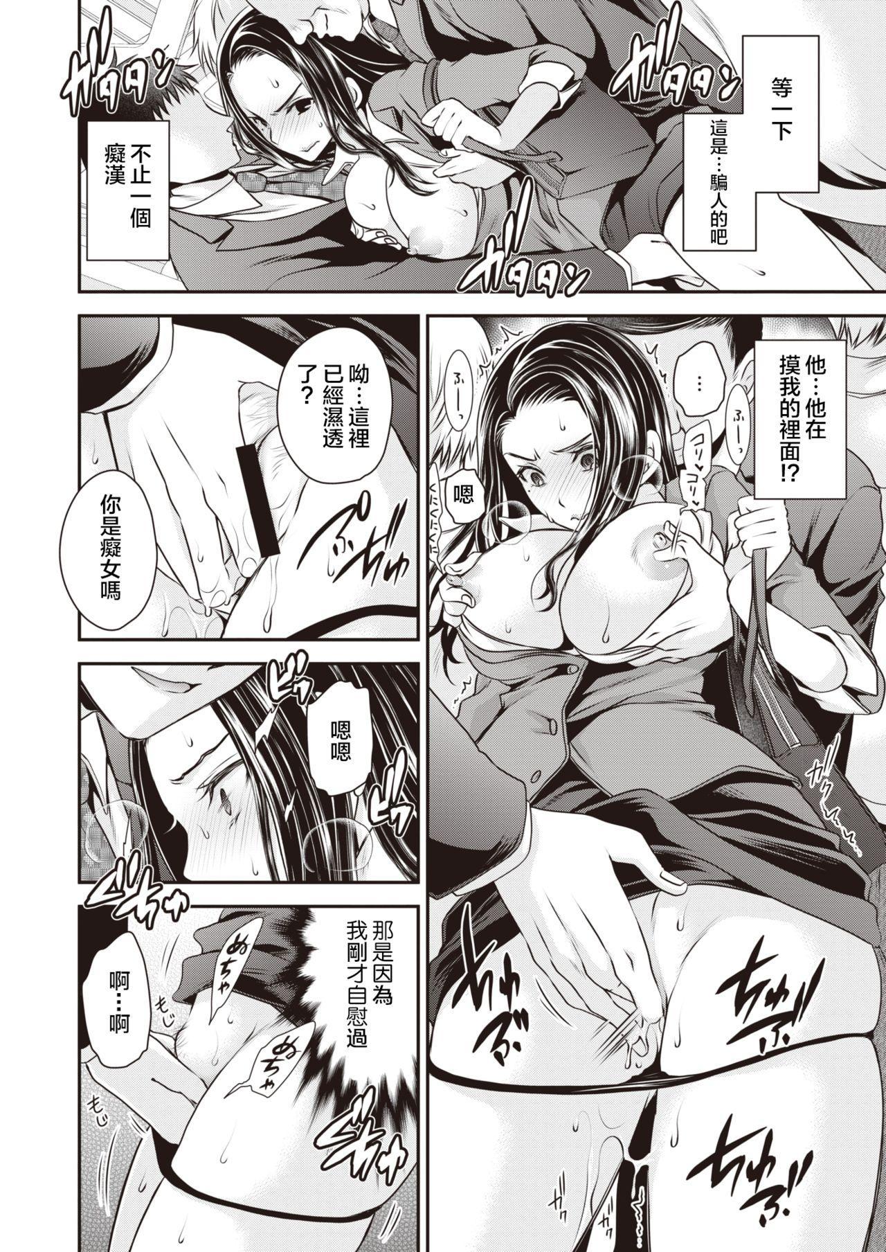 Mukatsuku Onna Joushi no Karada o Nottotte Mita! 5