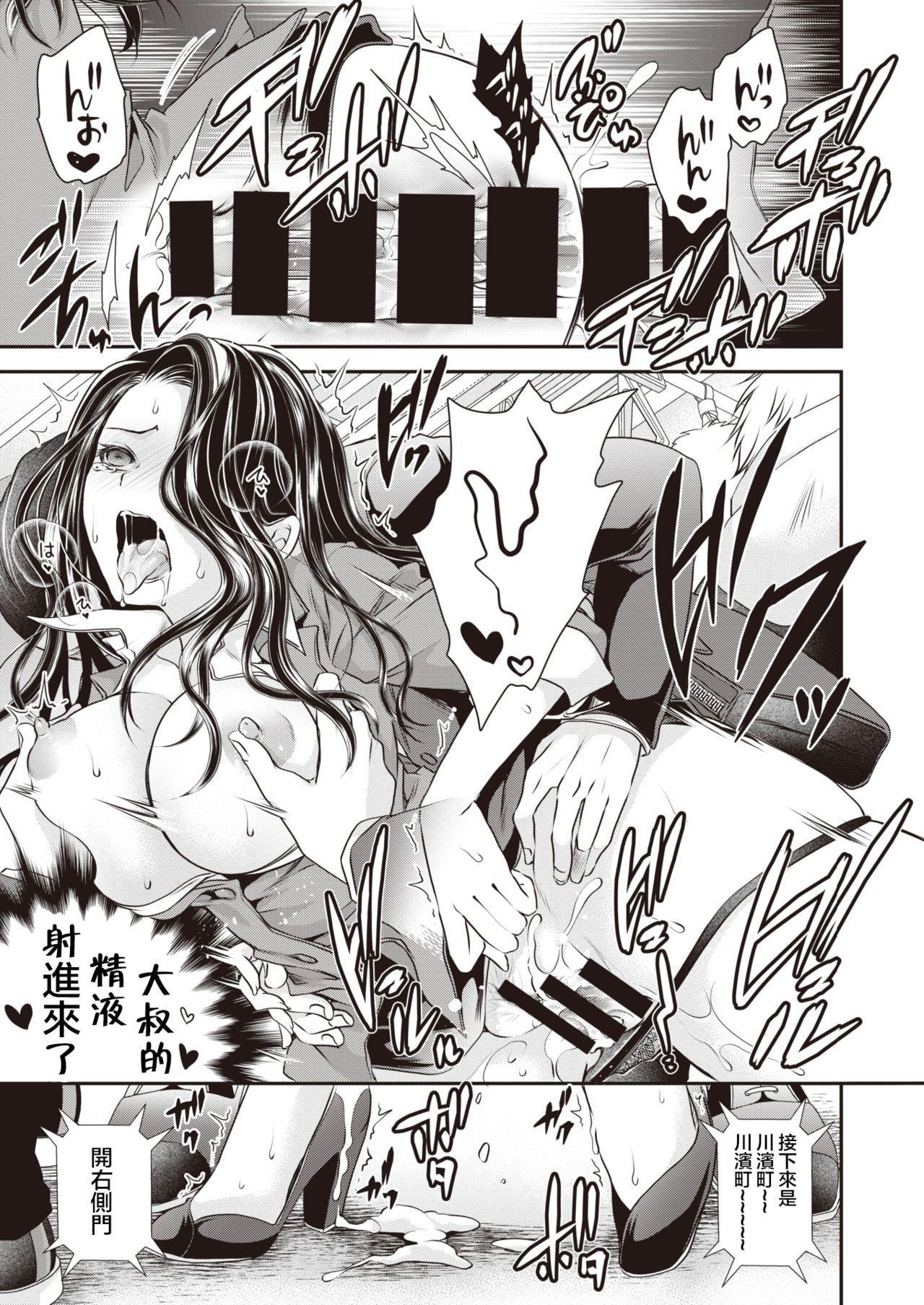 Mukatsuku Onna Joushi no Karada o Nottotte Mita! 8