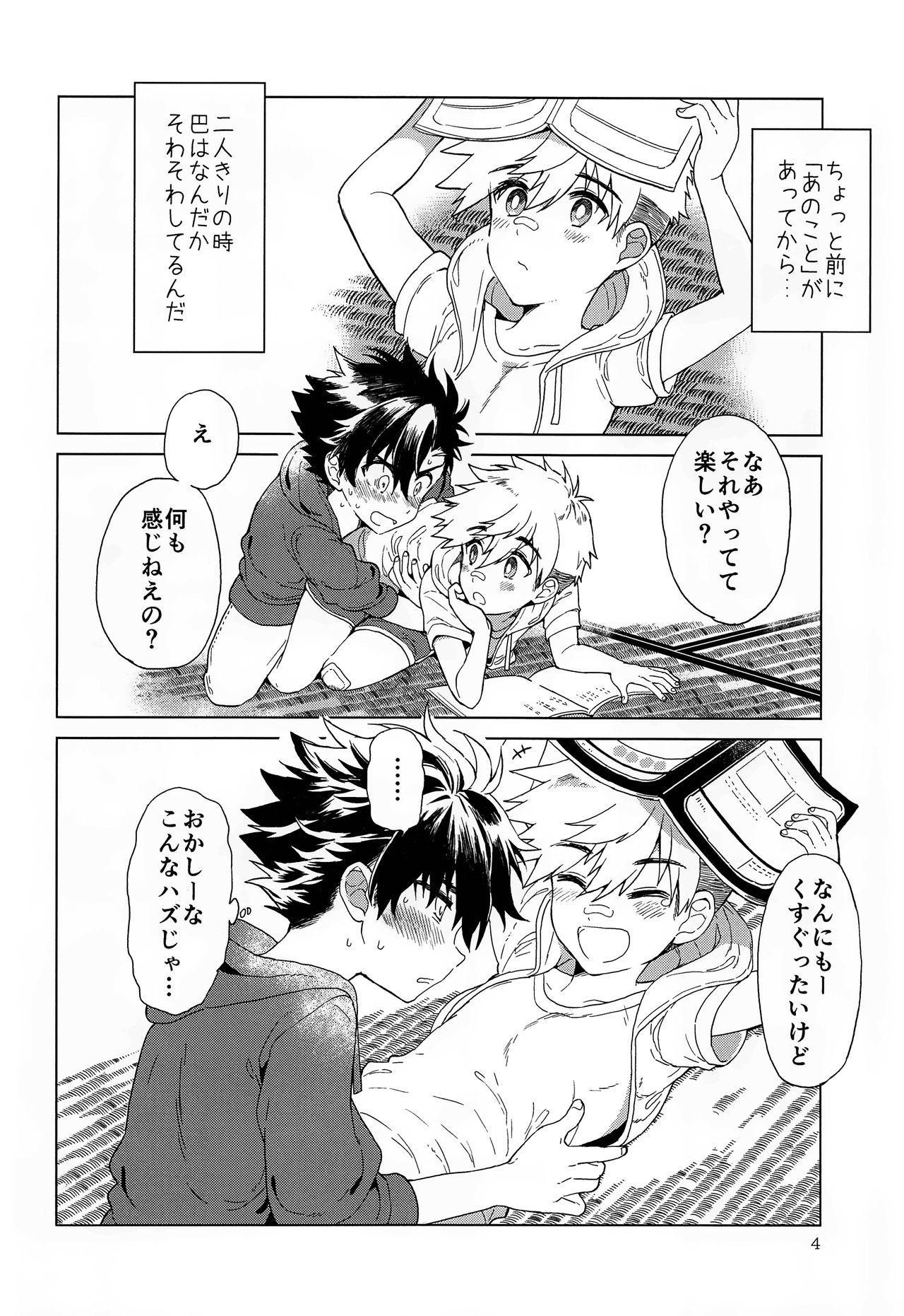 Heart Switch 4