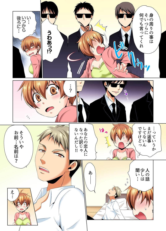 Yarimakuri Sennyuu Sousa!? Sonna Toko Hirogenaidee... ~ Zoku Nyotaika de Ecchi Kenshin 2 16