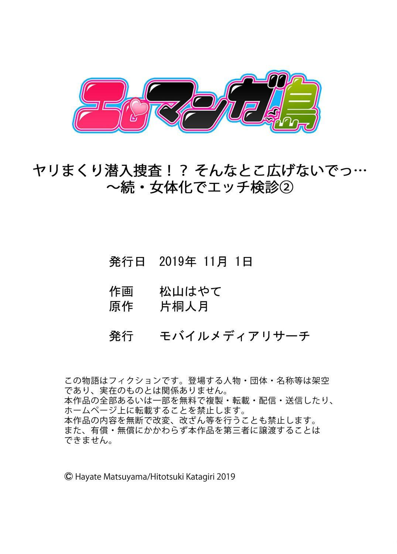 Yarimakuri Sennyuu Sousa!? Sonna Toko Hirogenaidee... ~ Zoku Nyotaika de Ecchi Kenshin 2 29