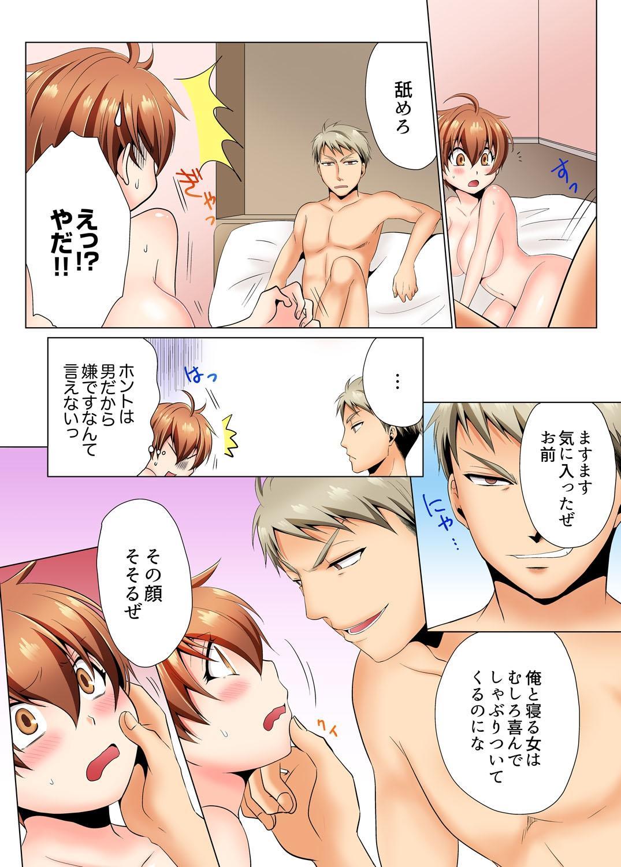 Yarimakuri Sennyuu Sousa!? Sonna Toko Hirogenaidee... ~ Zoku Nyotaika de Ecchi Kenshin 2 4