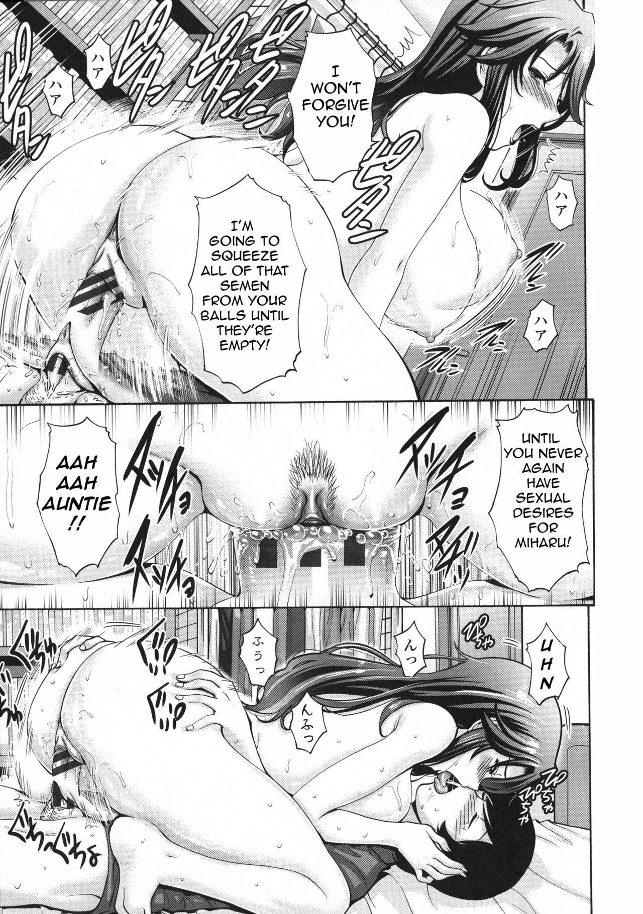 Oba Shiru Haha Shiru | Aunt's Juice Mother's Juice 10