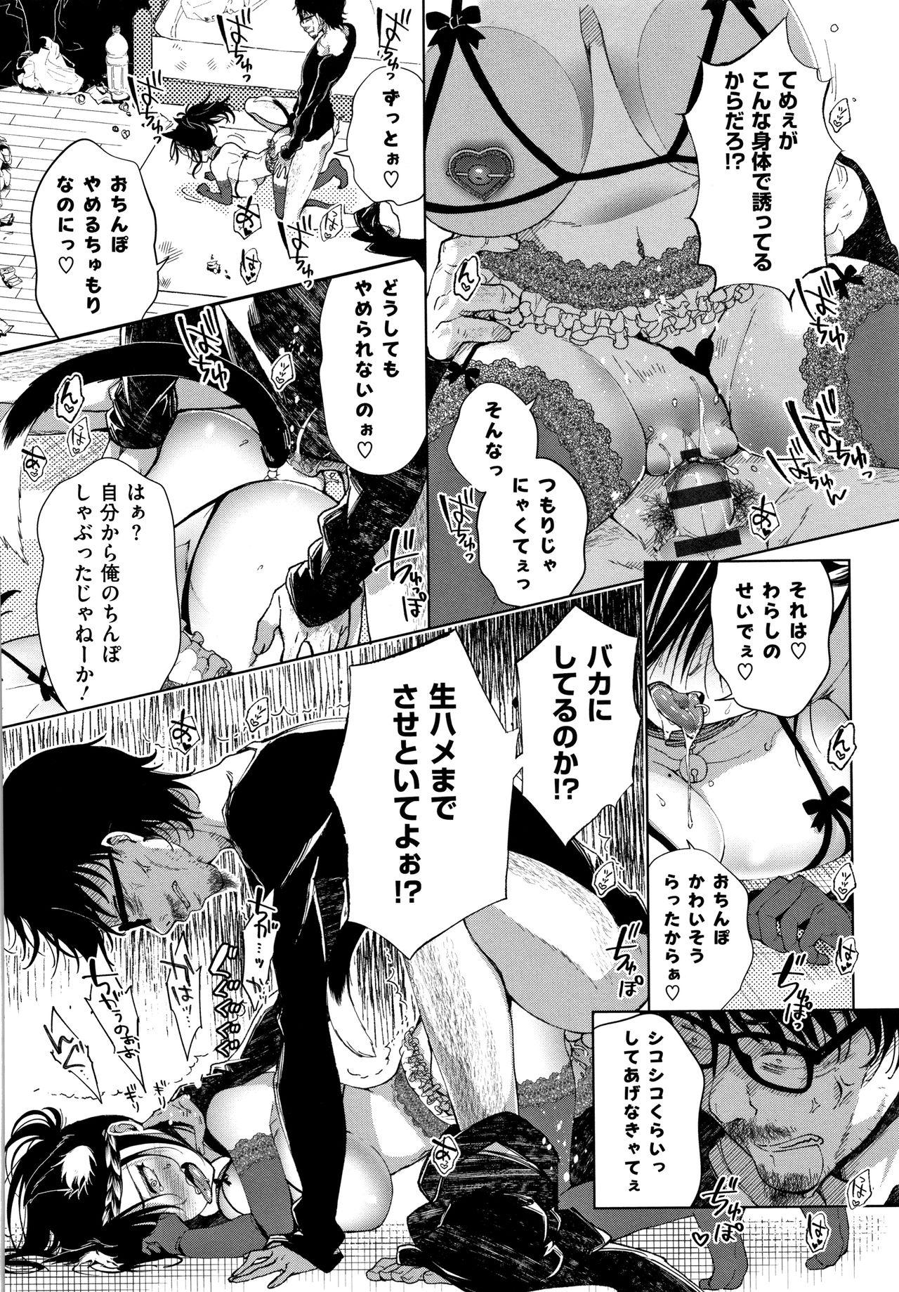 Saijaku Gal wa Ikizurai! - The weakest pussy is hard to go. 24