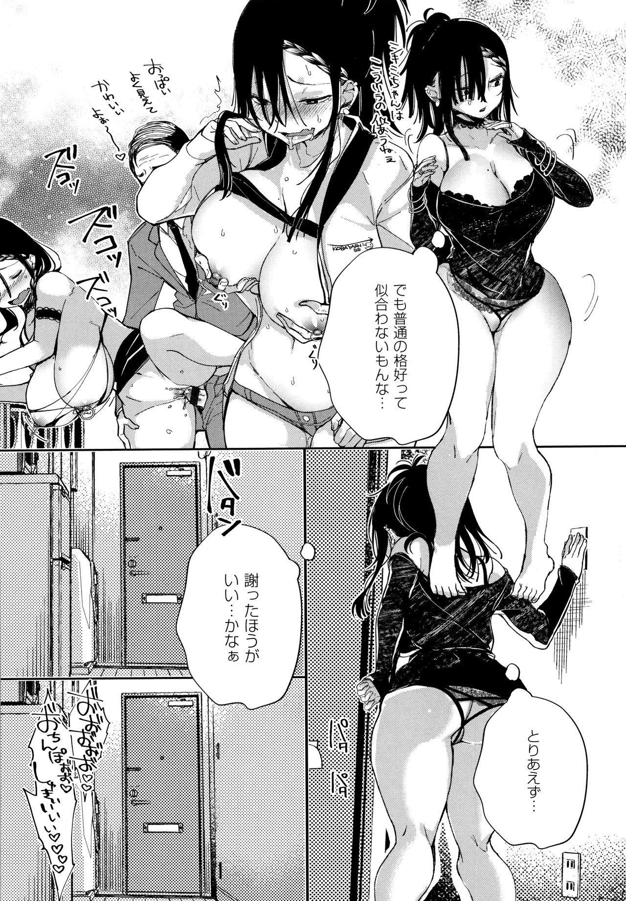 Saijaku Gal wa Ikizurai! - The weakest pussy is hard to go. 56